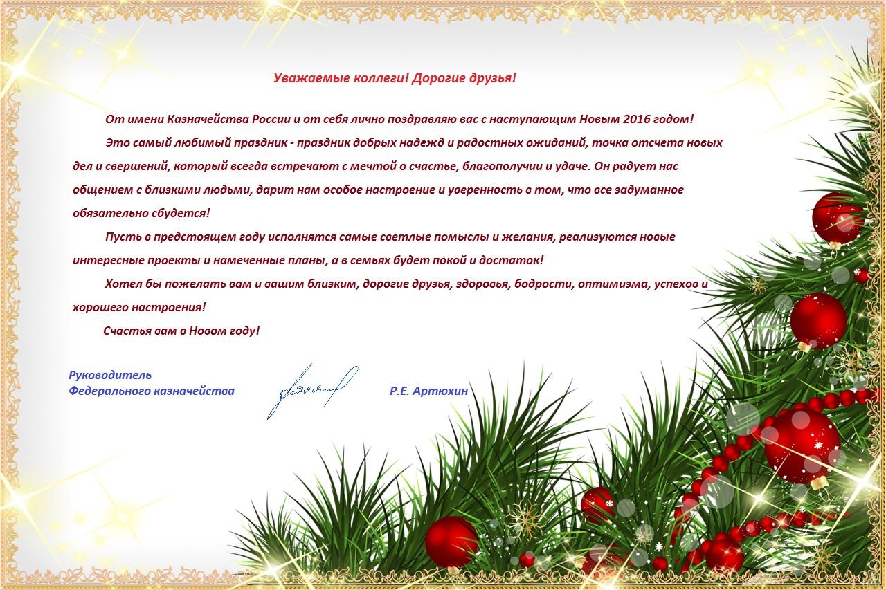 поздравление коллектива с новым годом проза дизайнерское