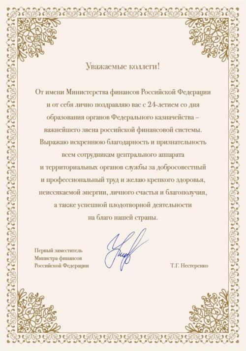 Поздравление от министерства финансов