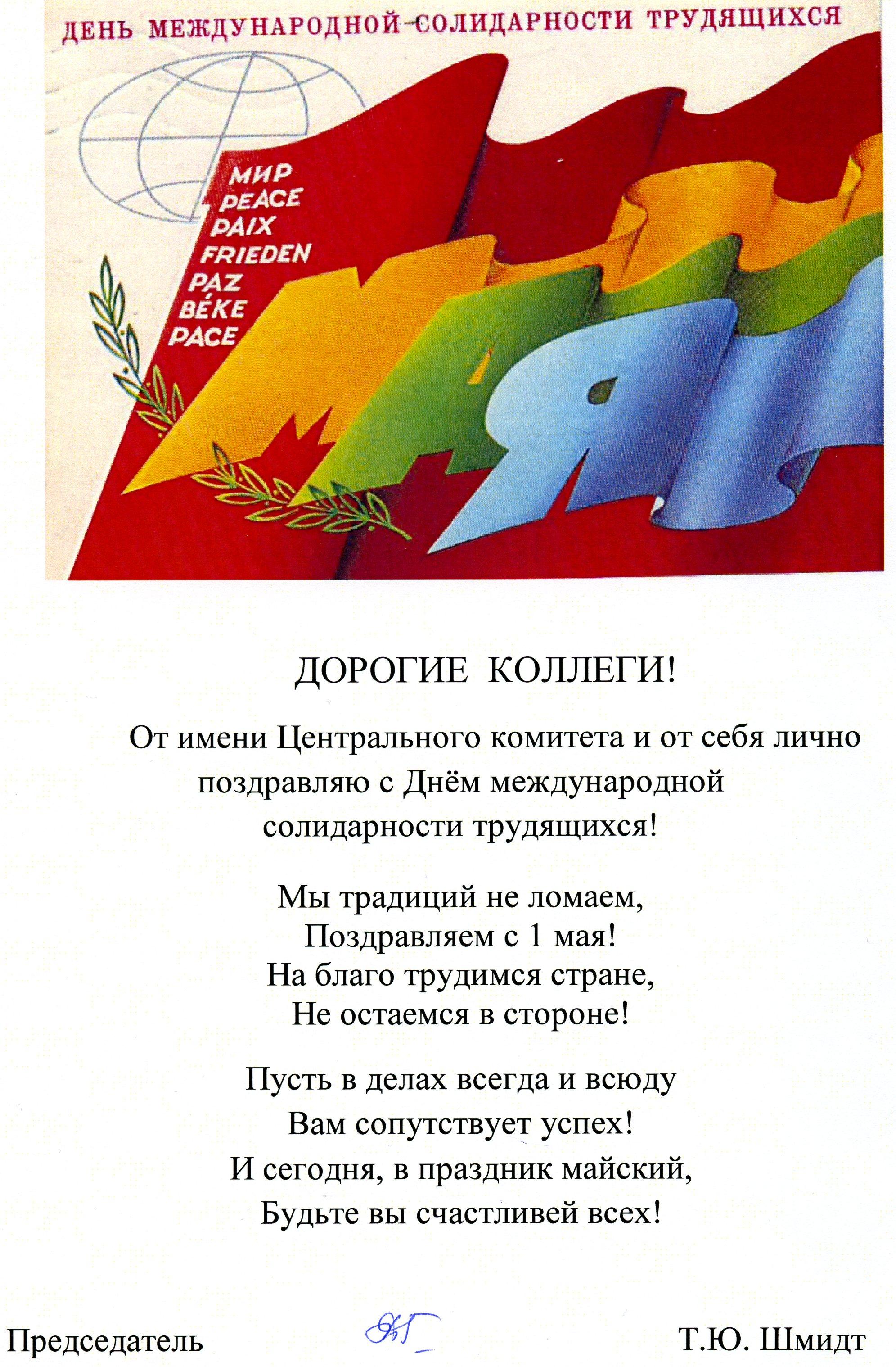 Приятного тебе, открытки ко дню профсоюзов
