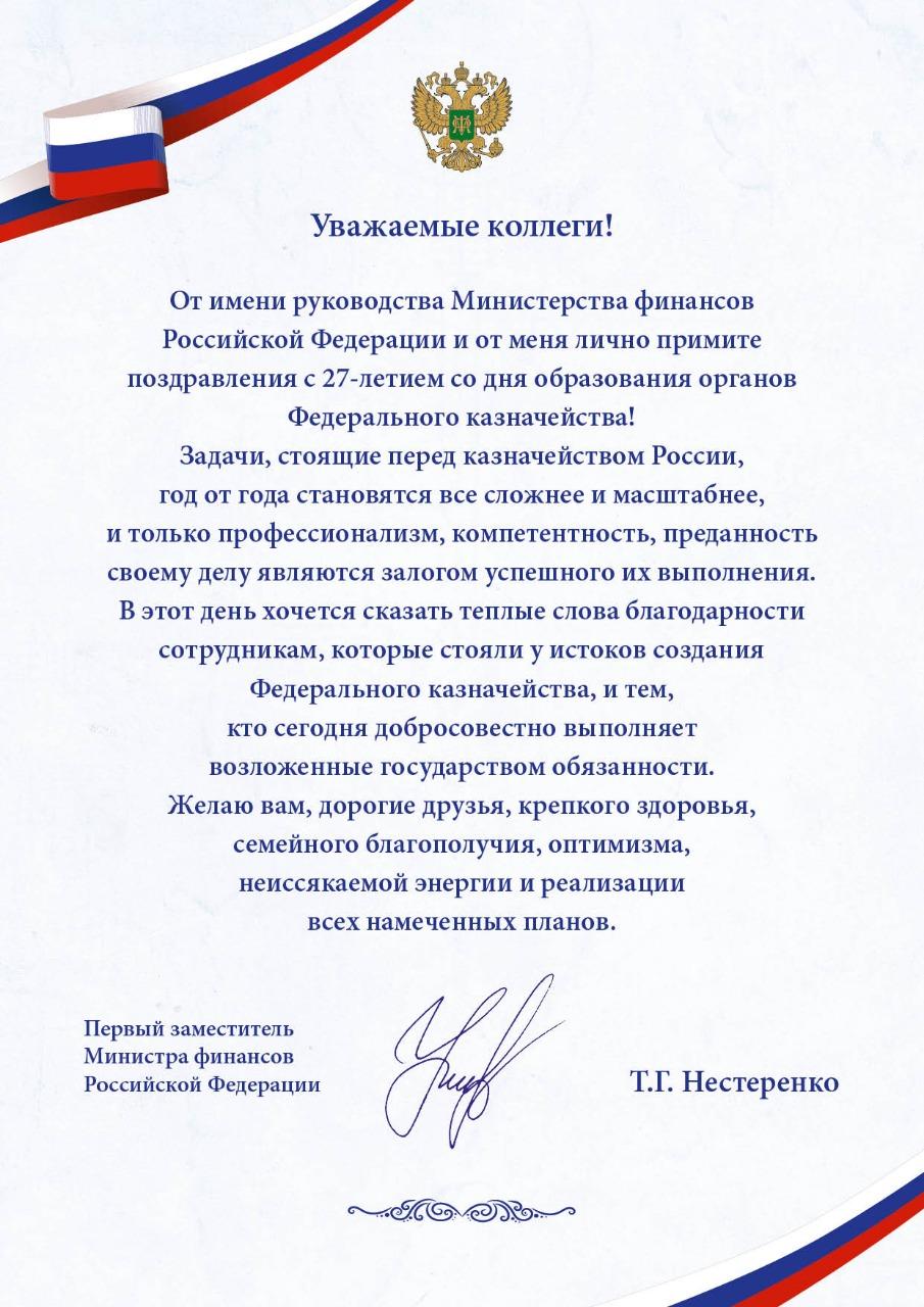 ткс представляет поздравление министру финансов с днем рождения диагностики