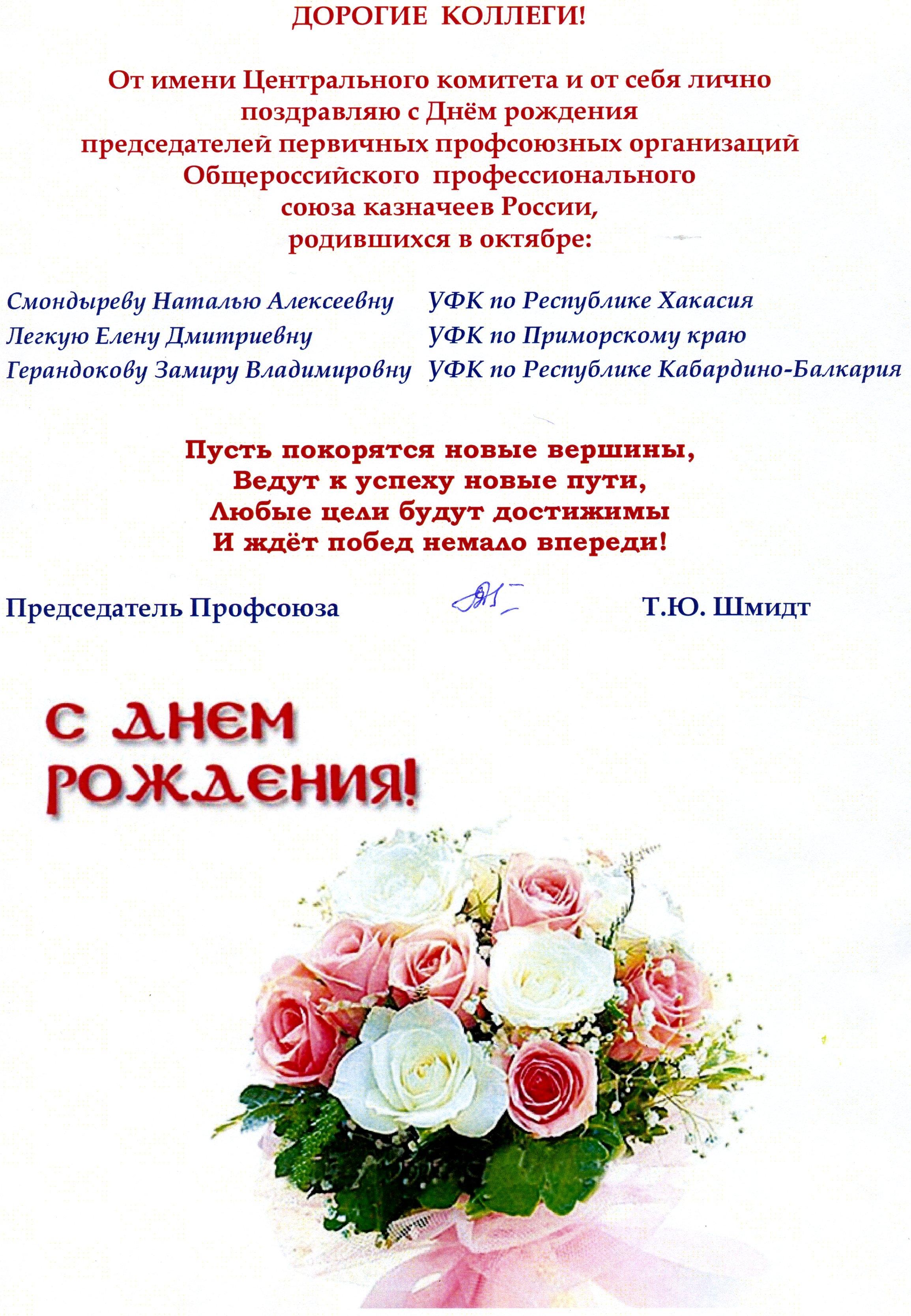 Поздравления лидеров профсоюза