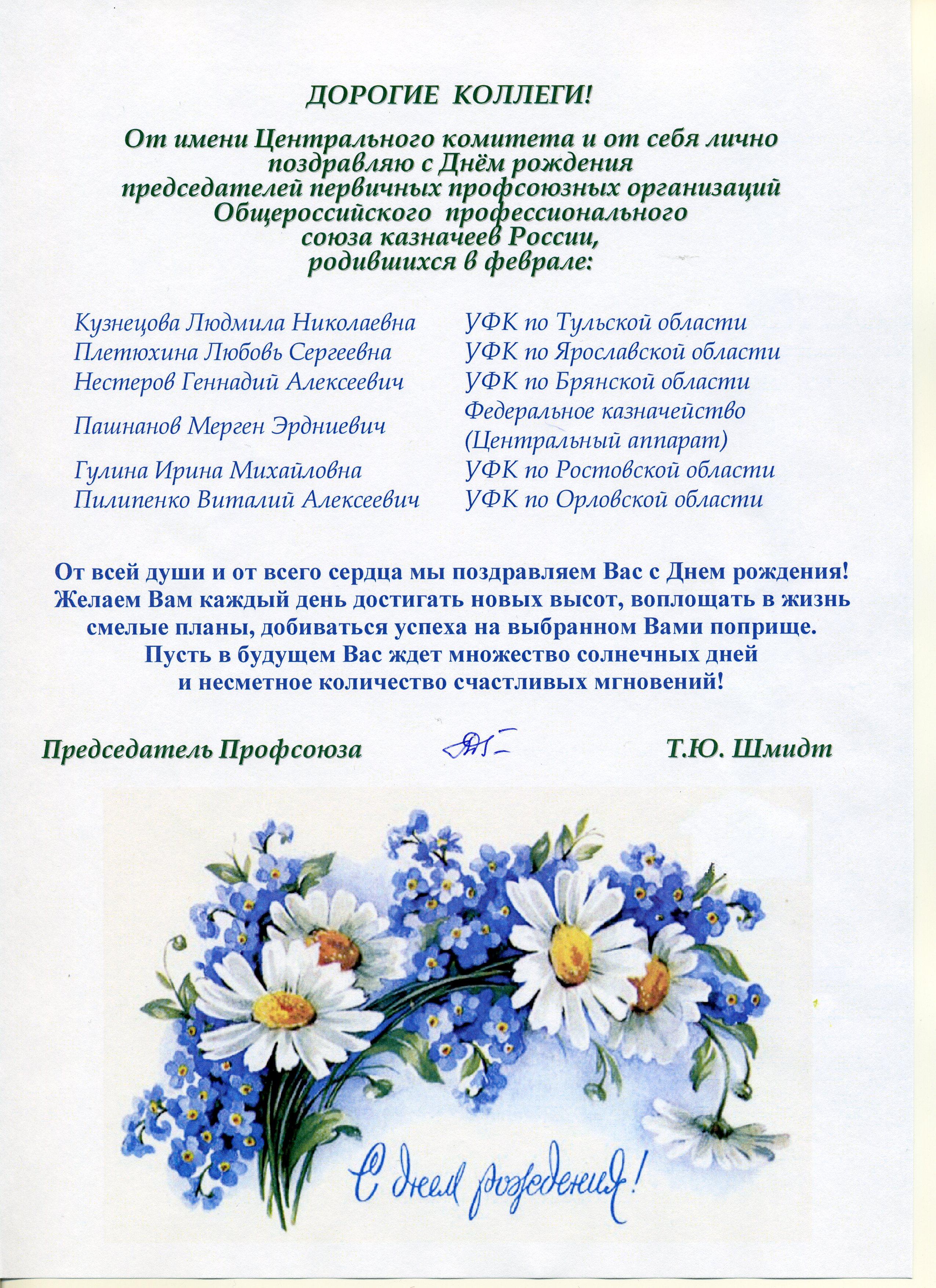 Днем рождения, открытки ко дню профсоюзов