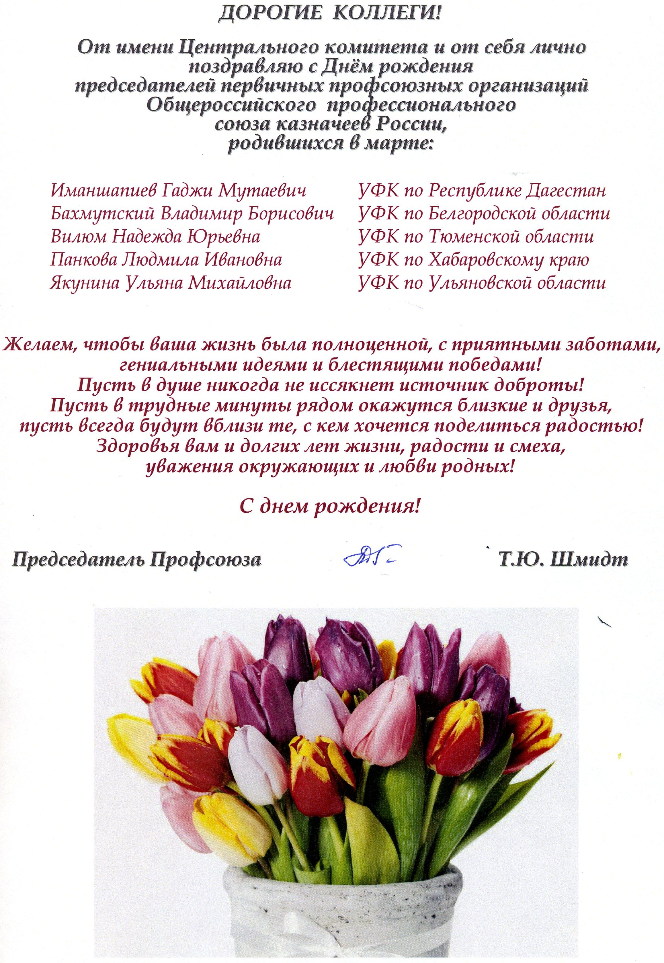 Поздравление председателя профсоюза с юбилеем