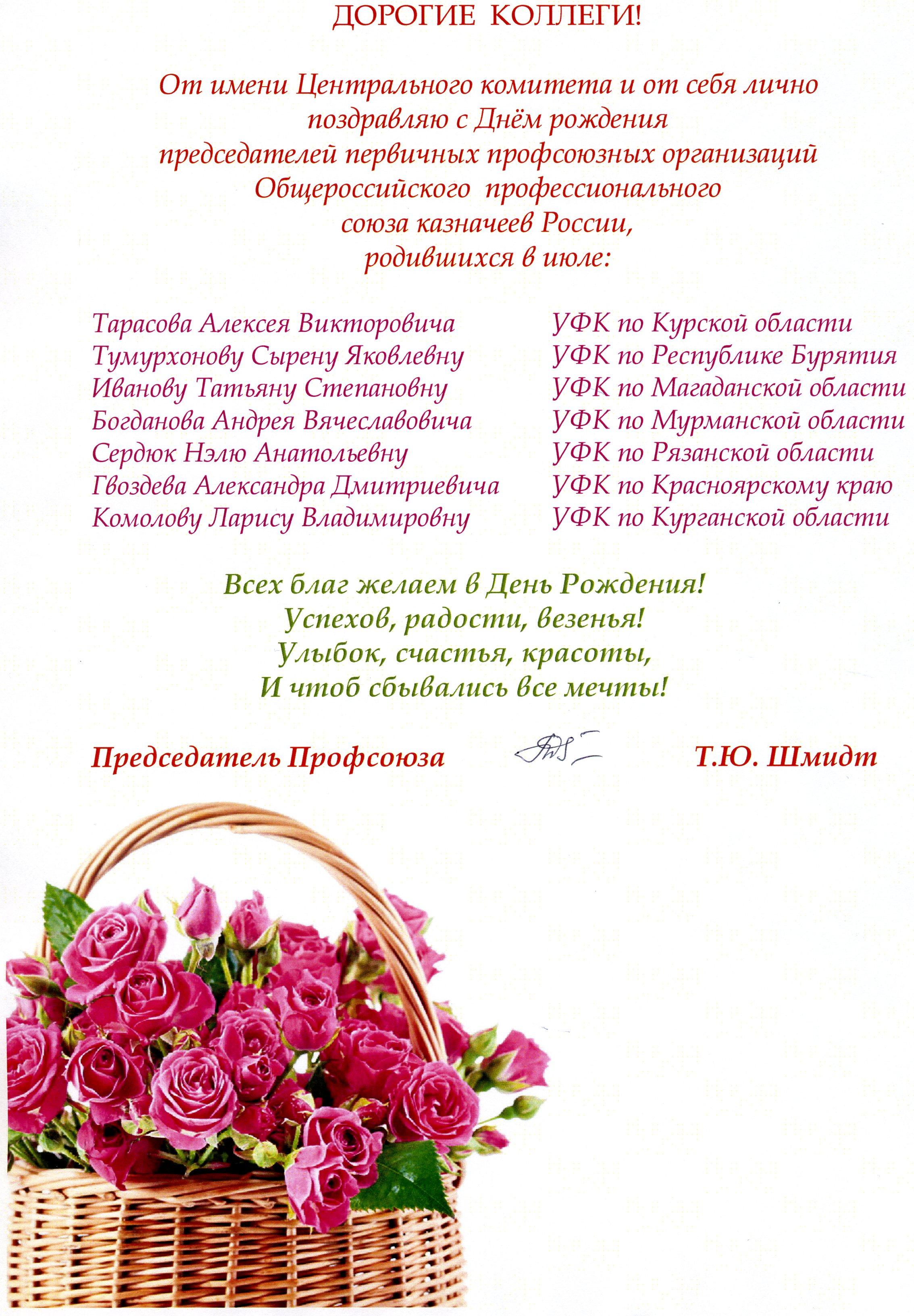 Поздравления с днем рождения председателя тсж