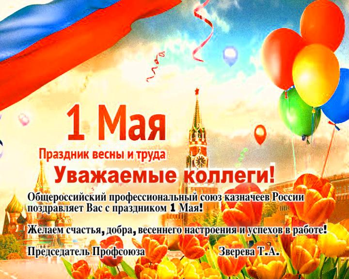 обои картинки к всероссийским праздниками могли свободно
