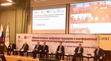 Роман Артюхин принял участие в IV Научно-практической конференции «Умный контроль: цифровые технологии и платформенные решения в контрольно-надзорной деятельности»