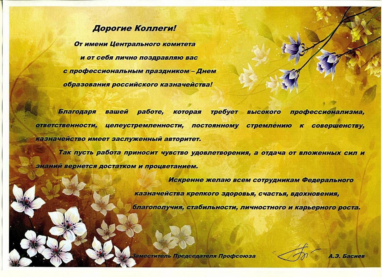 Казначейство поздравления